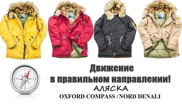 Oxford Compass